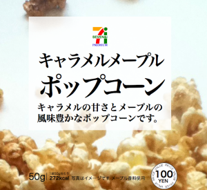 screenshot-html5-popcorn-package