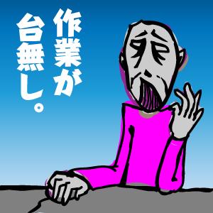 dainashi
