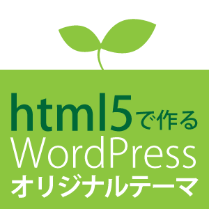 html5-wordpress