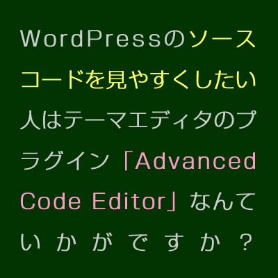 WordPressのソースコードを見やすくしたい人はテーマエディタのプラグイン「Advanced Code Editor」なんていかがですか?